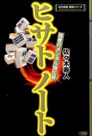 ヒサトノート 強者のメンタル強化塾 (近代麻雀戦術シリーズ) [ 佐々木寿人 ]