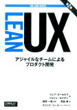 LEAN UX第2版 (THE LEAN SERIES)