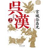 呉漢(上) (中公文庫)