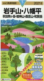 山と高原地図 岩手山 八幡平 秋田駒ヶ岳 姫神山 森吉山 和賀岳