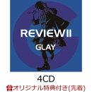 【楽天ブックス限定先着特典】REVIEW II 〜BEST OF GLAY〜(4CD) (レコード型コースター付き)