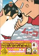 DVD付き いとしのムーコ(9)限定版 おはなつやつやステッカー入り!