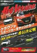 DVDホットバージョンVol.155