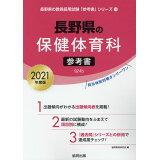 長野県の保健体育科参考書(2021年度版) (長野県の教員採用試験「参考書」シリーズ)