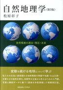自然地理学第3版