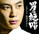 男の絶唱 / 片惚れとんび (Type-A) [ 氷川きよし ]