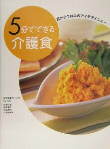 5分でできる介護食 目からウロコのアイデアメニュー [ 在宅栄養アドバイザー「E-net」 ]