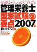 管理栄養士国家試験の要点(2007年版)