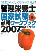 管理栄養士国家試験必勝ワ-クブック(2007年版)