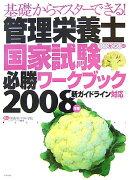 管理栄養士国家試験必勝ワ-クブック(2008年版)