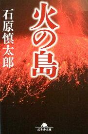火の島 (幻冬舎文庫) [ 石原慎太郎 ]