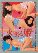 火照る姫【Blu-ray】
