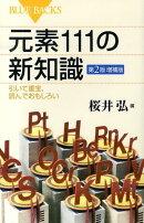 元素111の新知識第2版増補版