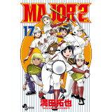 MAJOR 2nd(17) (少年サンデーコミックス)