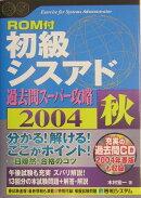 初級シスアド過去問スーパー攻略(2004秋)