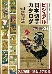 ビジュアル日本切手カタログVol.5記念切手編2001-2016 (ビジュアル日本切手カタログシリーズ)