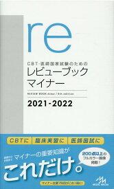 CBT・医師国家試験のためのレビューブック マイナー 2021-2022 [ 国試対策問題編集委員会 ]