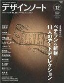 【バーゲン本】デザインノート(no.12)