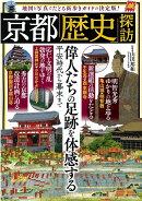 京都「歴史」探訪