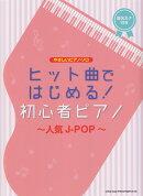 ヒット曲ではじめる!初心者ピアノ〜人気J-POP〜