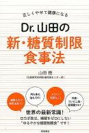 Dr.山田の新・糖質制限食事法