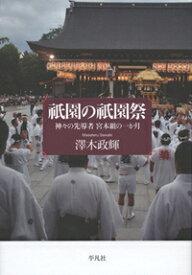 祇園の祇園祭 神々の先導者 宮本組の一か月 [ 澤木 政輝 ]