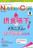 ニュートリションケア(vol.12 no.9(201)