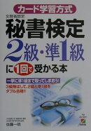 秘書検定2級・準1級に一回で受かる本