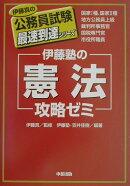 伊藤塾の「憲法」攻略ゼミ