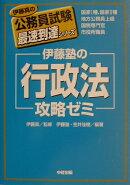 伊藤塾の「行政法」攻略ゼミ