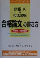 伊藤真の司法試験「合格論文」の書き方(平成15・16年対応版)