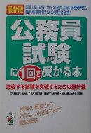 公務員試験に1回で受かる本最新版