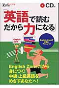 英語で読むだから力になる