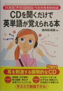 CD付CDを聞くだけで英単語が覚えられる本