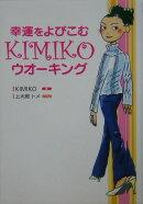 幸運をよびこむKimikoウオ-キング