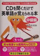 CDを聞くだけで英単語が覚えられる本(中級編)
