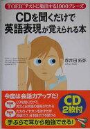 CD付CDを聞くだけで英語表現が覚えられる本
