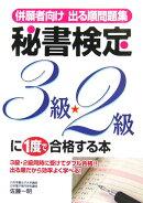 秘書検定3級・2級に1度で合格する本