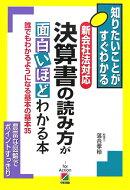 新会社法対応決算書の読み方が面白いほどわかる本