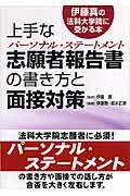 伊藤真の法科大学院に受かる本上手な志願者報告書の書き方と面接対策