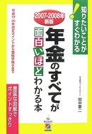 年金のすべてが面白いほどわかる本(2007-2008年新版)