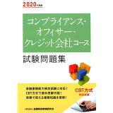 コンプライアンス・オフィサー・クレジット会社コース試験問題集(2020年度版)