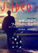 J-IDEO(Vol.2 No.6)