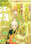 花丸漫画(v.6)