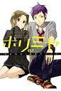 ホリミヤ(02) (Gファンタジーコミックス) [ HERO ]