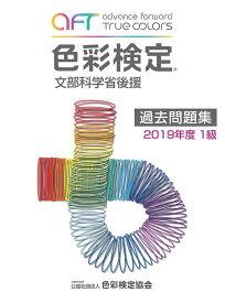 色彩検定過去問題集1級(2019年度) 文部科学省後援