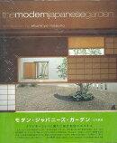 【バーゲン本】the modern japanese garden