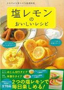 【バーゲン本】塩レモンのおいしいレシピ