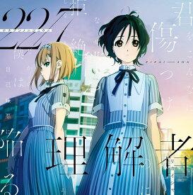 理解者 (Type-A CD+DVD) [ 22/7 ]