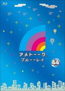 【先着特典】アメトーーク! ブルーーレイ 44(オリジナル着せ替えジャケット付き)【Blu-ray】